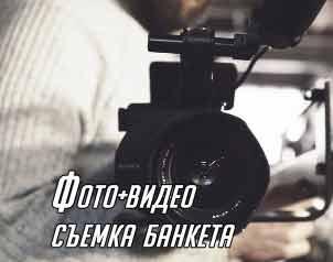 фото видео съемка банкета Воронеж
