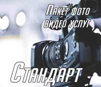 стандартный пакет фото видео услуг Воронеж