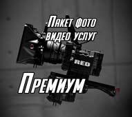 премиум пакет фото видео услуг воронеж